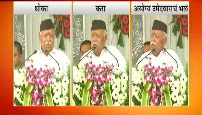Nagpur RSS Mohan Bhagwat On Vijayadashmi Utsav