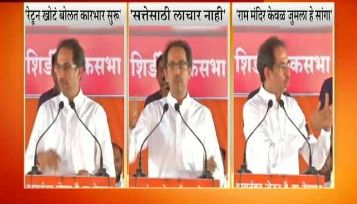 Ahmednagar Shivsena Uddhav Thackeray Criticise PM Narendra Modi