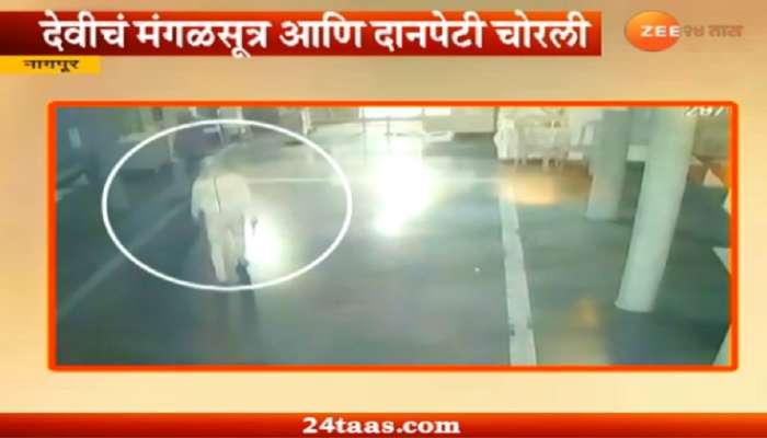 महालक्ष्मी मंदिरात चोरी, मंगळसूत्र आणि दानपेटी फोडली