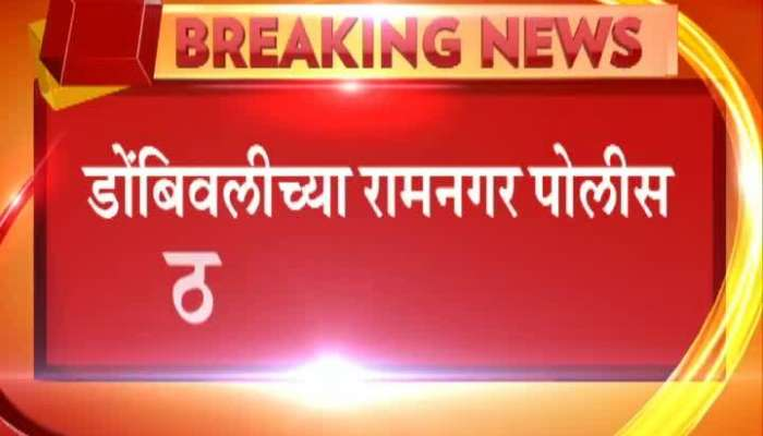 Dombivali Army Officer Arrested For Wife Harrasment And Other Women