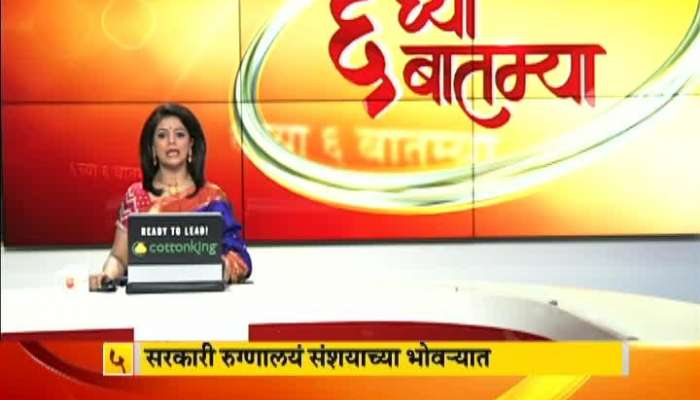 Zee24Taas Impact On BEST Fake Certificate Of Handicap.