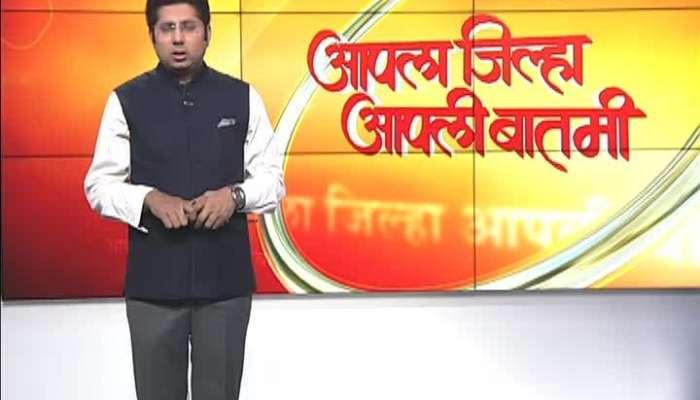 Dhule Palika Election Internal Contro In Between BJP