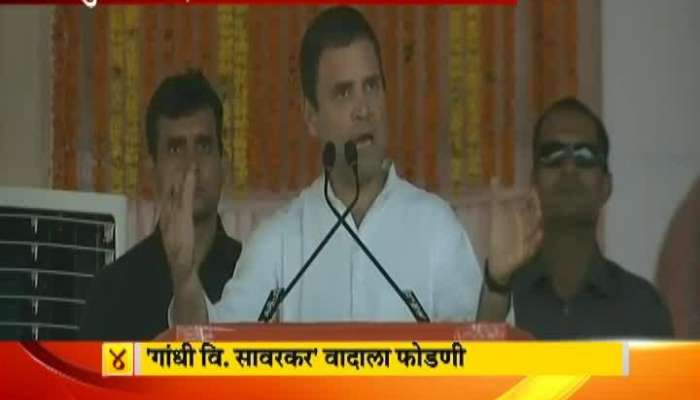 Congress President Rahul Gandhi Criticise BJP and Freedome Fighter Savarkar
