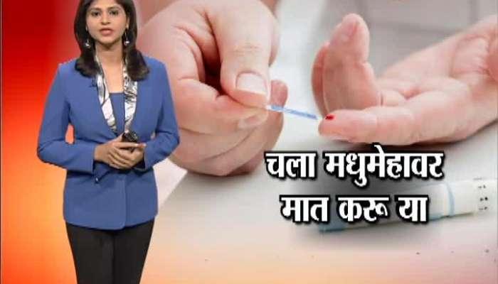 Aurangabad Dr Jaganath Dixit On World Diabetes Day