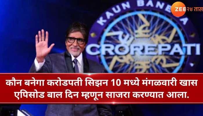 केबीसी : अमिताभ बच्चन यांची नोकरी धोक्यात