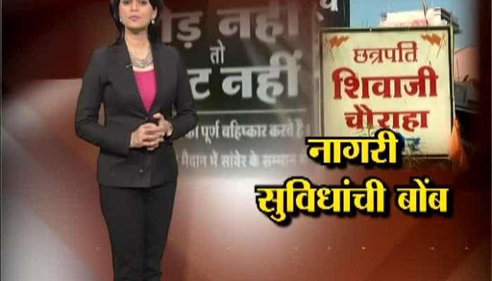 Lakshavedh MP Saver Village To Boycott Election For No Civil Facilities