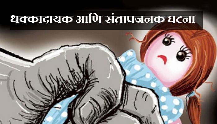 पाच वर्षाच्या मुलीवर बलात्कार, भावाचं गुप्तांग कापलं