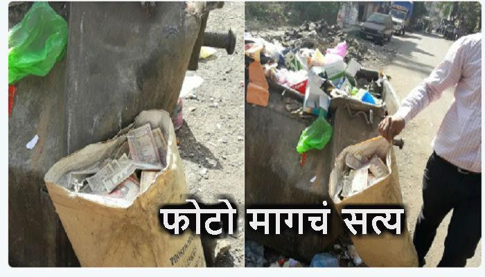 कचरा कुंडीजवळ मिळाले ५०० ते १००० रुपयांच्या नोटांचे पोत्याचे सत्य