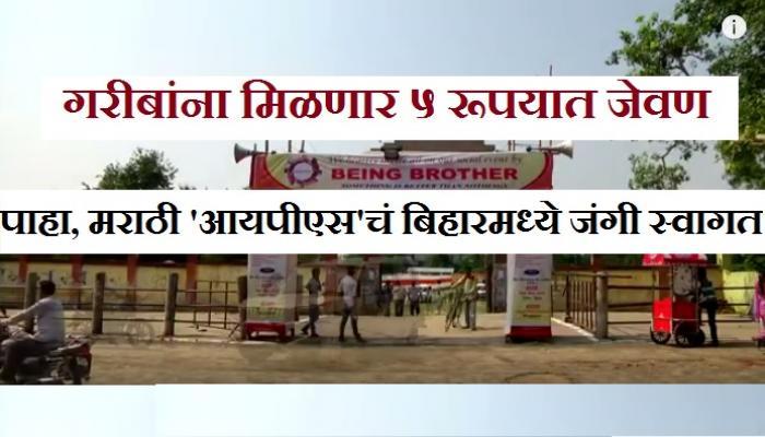मराठी सिंघमचं बिहारमध्ये भव्य स्वागत