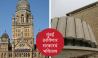मुंबई महापौरपद आणि सरकारचे भवितव्य