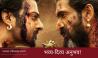 FILM REVIEW : 'बाहुबली २'... कमालीची कल्पकता आणि अप्रतिम VFX